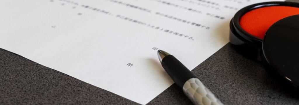 契約書の偽造
